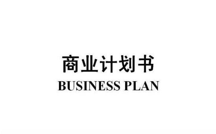 商业计划书写作指南(一)